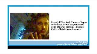 إيطاليا تتجاوز عقدة جوليو ريجيني مع مصر