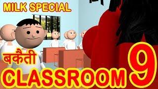 BAKAITI IN CLASSROOM- PART 9__MSG Toon
