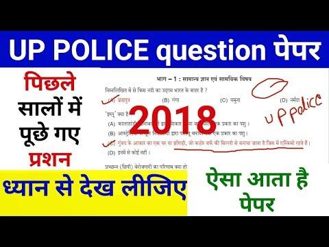 Xxx Mp4 UP Police Constable Written Exam 2018 Model Paper ऐसा आता है भर्ती में पेपर 3gp Sex