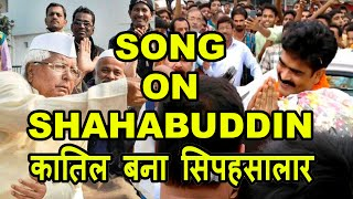 Welcome Song on Shahbuddin for BIHAR