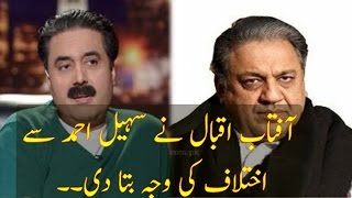 Aftab Iqbal Says Why he left Hasbehal and Sohail Ahmad 2017  khabardar,hasbehal,khabrnak