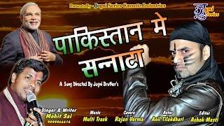 Pakistan Me Sanata || Latest Modi Ji New Song || Song against Pakistan || Top Dj Song || Mohit Sai