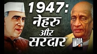 Politics over Nehru vs Sardar Patel after 66 yrs