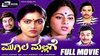 Mugila Mallige – ಮುಗಿಲ ಮಲ್ಲಿಗೆ|Kannada Full HD Movie||FEAT. Srinath, Saritha, Ashok