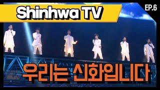 [신화방송 6-2] [Shinhwa TV EP 6-2] ★데뷔 20주년★ 기념 몰아보기!