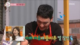 [We got Married4] 우리 결혼했어요 -  Taejun make fast-fermented bean paste?! 20161203