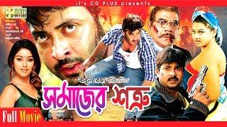 Somajer Shotru - সমাজের শত্রু | Shakib Khan | Moyuri | Alexander Bo | Bangla Movie