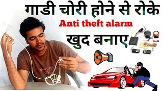 Make anti theft alarm, CCTV, motion sensor security system for car at home with mobile phone