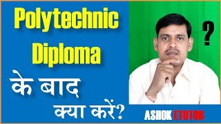 Polytechnic Diploma के बाद क्या करें || What to do after Polytechnic Diploma -