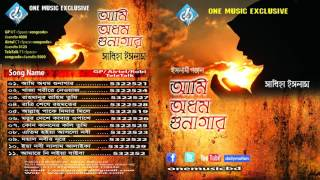 Ami Adhom Ghunahgar । আমি  অদম গুনাগার । Bangla islamic gojol ।Full Album । Audio Jukebox। one music