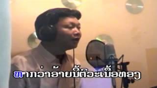 Khor Ngeun Mia Sia Kha Hong - Ekkalath Thaparngthong.(Lao Song)