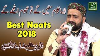 New Naat 2018 - Qari Shahid Mahmood Best Punjabi Naats 2018 - Beautiful Naat Sharif 2018