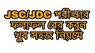 www.educationboardresults.gov.bd education board result
