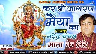 Karlo Jagran Maiya Ka-Narendra Chanchal : Hindi Devotional Songs | Audio Jukebox