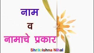 नाम व नामाचे प्रकार  मराठी व्याकरण | Nouns in Marathi Grammar