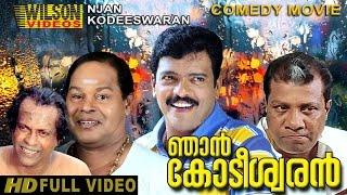 Njan Kodeeswaran (1994)  Malayalam Full Movie