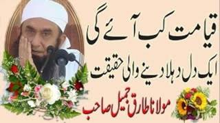 Latest Qayamat Kab Aayegi? Maulana Tariq Jameel new bayan