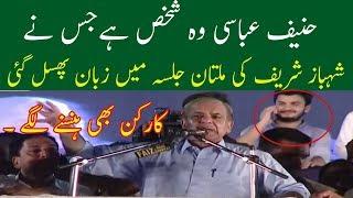Shahbaz Shareef Multan Speech | 22 July 2018