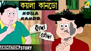 Koila Kando | Hada Bhoda | Bengali Kids Cartoon | Animation Cartoon