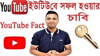 ইউটিউবে সফল হওয়ার চাবি Key to success on YouTube
