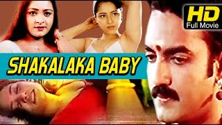 Shakalaka Baby Telugu Full Length HD Movie | #Bold & Glamour | Vanisree, Naveen | Telugu New Upload