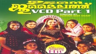 Udane Jumailath  | Malayalam Mappila Pattukal l Mappila Songs