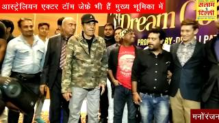 Dharmendra first time in international Short Film Dream Catcher