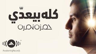Hamza Namira - Kollo Bey'addi   حمزة نمرة - كله بيعدي