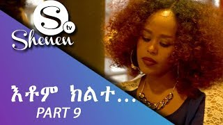 New Eritrean Film Drama 2017 - Etom Kilete (እቶም ክልተ...) - Part 9