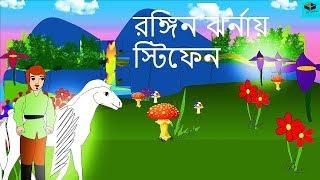 Rongin Jhornay Stephen - Bengali Rukothar Golpo ( Fairy Tales )  2018