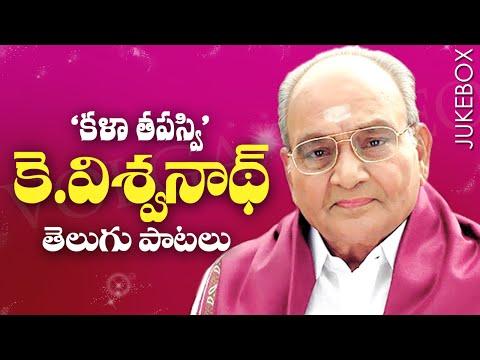 K Viswanath Telugu Old Songs - Video Songs Jukebox