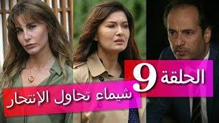 جولبيري الحلقة 9...شيماء تحاول الإنتحار