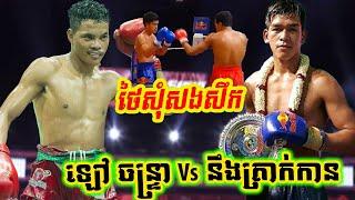 Lao Chantrea, Cambodia Vs Noeungtrakan, Thailand, Khmer Boxing 29 September 2018