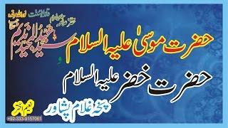 Syed Abdul Majeed Nadeem R.A at Pakha Ghulam Peshawar - حضرت موسی و حضرت خضر علیہم السلام