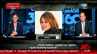 الإعلامية الكويتية فاطمة الطباخ ردا على فجر السعيد: ما قالته فجر لا يسمى نقدا هادفا