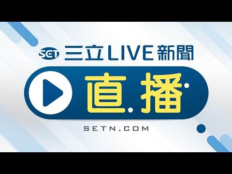 Xxx Mp4 【ON AIR】三立LIVE新聞HD直播│SET Live NEWS│SET LIVE ニュースオンライン放送│대만 채널SET뉴스 24시간 생방송 3gp Sex