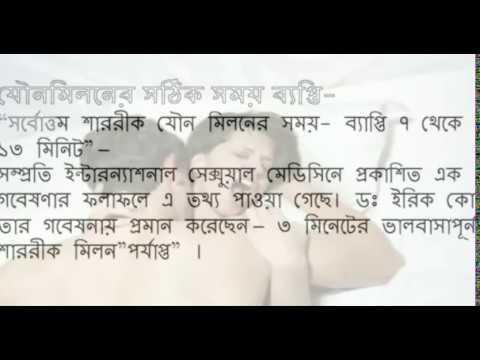 যৌন মিলন কত মিনিটের হওয়া উচিত....... Bangla health tips Full HD.........