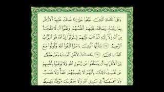 أجمل تلاوة عبدالولي الأركاني سورة التوبة كاملة  Abdul Wali al Arkani