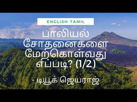 Beating Sexual Temptations (English - Tamil) - Duke Jeyaraj (1/2)