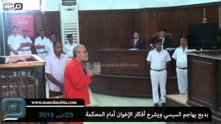 مصر العربية |بديع يهاجم السيسي ويشرح أفكار الإخوان أمام المحكمة