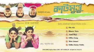 Katmundu | Full Album | Audio Jukebox | Anupam Roy