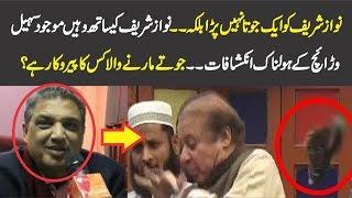 Sohail Warraich Telling What He Saw Today During Shoe On Nawaz Sharif