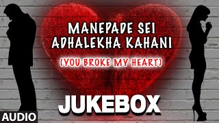 Manepade Sei Adhalekha Kahani (You Broke My Heart) || Oriya Jukebox || Audio