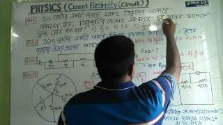 Physics - Electricity  - Resistive Circuits in bangla