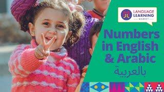 Learn Numbers in Arabic & English 0-9 تعلم الأرقام باللغة العربية والإنجليزية | Syraj