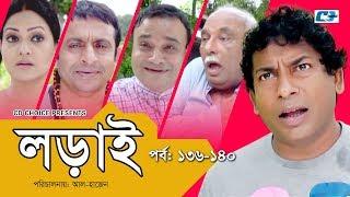 Lorai | Episode 136-140 | Mosharrof Karim | Richi Solaiman | Arfan | Nadia | Bangla Comedy Natok