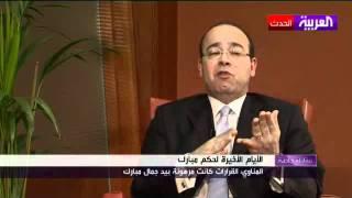 مقابلة خاصة عبد اللطيف المناوي الجزء الثاني