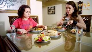 كندة علوش بتعلّم مي عزالدين الأكل مسلسل دلع بنات