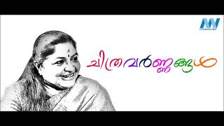 CHITHRAVARNNANGAL| INTERVIEW WITH K S CHITHRA| MVTV