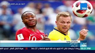 أخبار TeN-الناقد الرياضي محمود طاهر:المنتخب الإنجليزي في توقعات في إنجلترا أنه يصل للمباراة النهائية